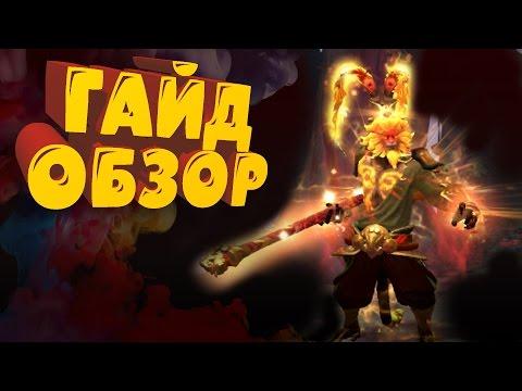 видео: ОБЗОР, ГАЙД НА monkey king - НОВЫЙ ГЕРОЙ В ДОТЕ