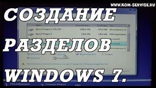 Создание раздела жесткого  диска при установки windows 7 на GPT.