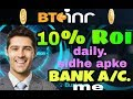 BTCINR full plan in hindi, 10% daily income, btcinr पूरा पलान हिदी  || by mlm india