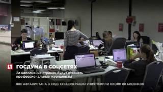 У Госдумы появятся официальные аккаунты в шести соцсетях