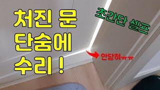 처진 문 수리 꿀팁~초간단 셀프로!