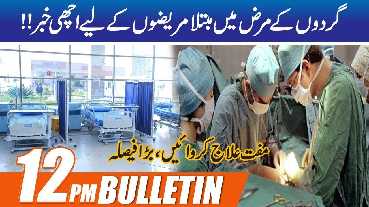 12pm News Bulletin | 12 Aug 2020 | City 42