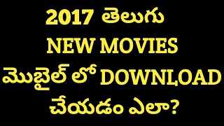 How To Download New Telugu Movies on Mobile In Telugu 2017