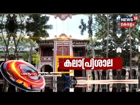 ആദ്യ വാര്ത്ത | Aadya Vartha - Morning News Bulletin   | 17th July 2019