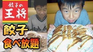 【餃子食べ放題】餃子の王将にて リョウイチ挑戦 意外と食べれず? thumbnail