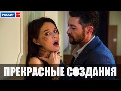 Сериал Прекрасные создания (2018) 1-4 серии фильм мелодрама на канале Россия - анонс