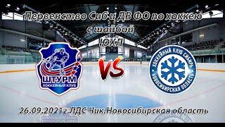 26.09.2021 Штурм ЮХЛ р.п Чик - Сибирь ЮХЛ Новосибирск