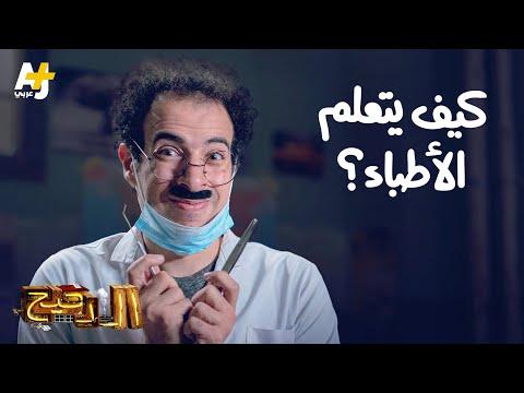 الدحيح - كيف يتعلم الأطباء؟