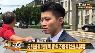 控三人加重毀謗 李佳芬委任律師遞狀 新聞大白話 20190917