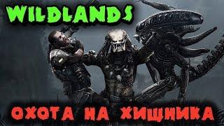 Битва с Хищником 2 - Ghost Recon: Wildlands