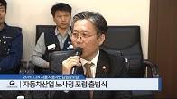 「자동차산업 노사정 포럼」 출범식 개최