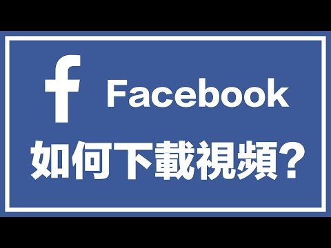 【iQiQi】#5 如何在线免费下载Facebook视频?