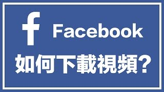 Download lagu 【iQiQi】#5 如何在线免费下载Facebook视频?
