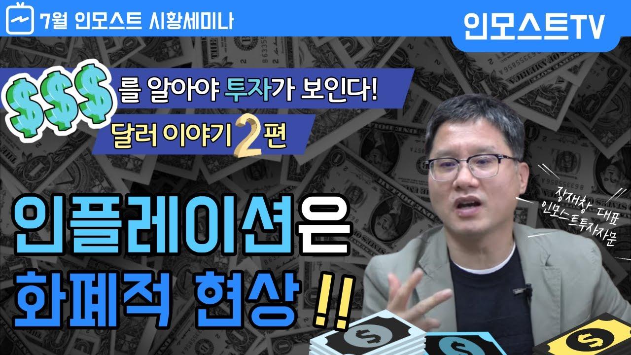 [인모스트투자자문 7월 시황세미나] 인플레이션은 화폐적 현상!_(달러이야기 2편)_(장재창대표)