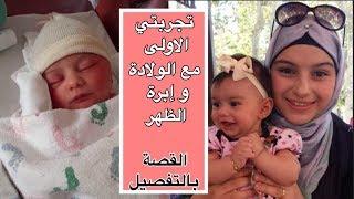 تجربتي الأولى مع الولادة و إبرة الظهر | My Birth Story