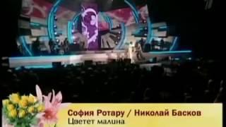 Sofia Rotariu nikolay baskov