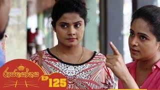 Raja Yogaya | Episode 125 - (2019-01-04) | ITN Thumbnail