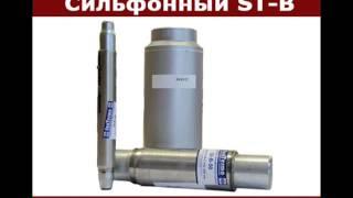 Компенсатор Сильфонный ST B 8(Компенсаторы Сильфонные для систем от опления., 2014-03-27T10:39:48.000Z)