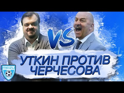 Бразилия нас порвёт? Уткин против Черчесова - 3-й тайм Василий Уткин edition by Meizu #49