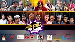 Sakkigoni || Comedy Serial Promo || Arjun Ghimire, Kumar Kattel, Kamalmani Nepal, Rakshya Shrestha