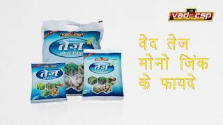 Vad Crop Science Tej Product Video