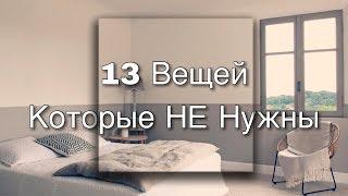 13 ВЕЩЕЙ КОТОРЫЕ Я НЕ ПОКУПАЮ | Минимализм год спустя. Ч-2.