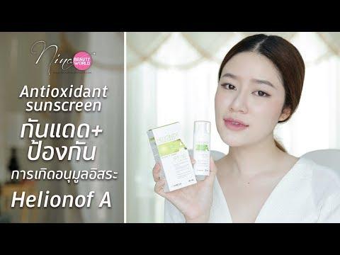 REVEW || Antioxidant Sunscreen กันแดด+ป้องกันการเกิดอนุมูลอิสระ HELIONOF A || NinaBeautyWorld