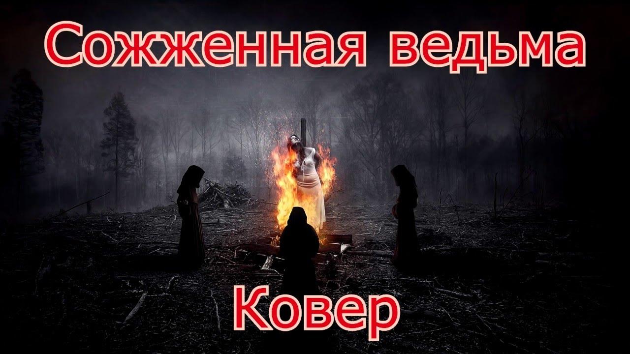скачать сектор газа сожжённая ведьма