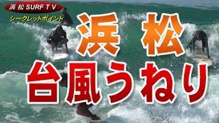 浜松サーフィンTV、「台風うねりが最高だった」編 thumbnail