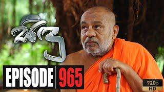 Sidu | Episode 965 20th April 2020 Thumbnail