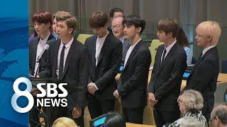 """""""실수해도 자신을 사랑하자""""…UN 무대 채운 BTS 연설 / SBS"""