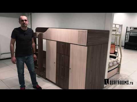 Двухъярусная кровать Астра 6 - видеообзор
