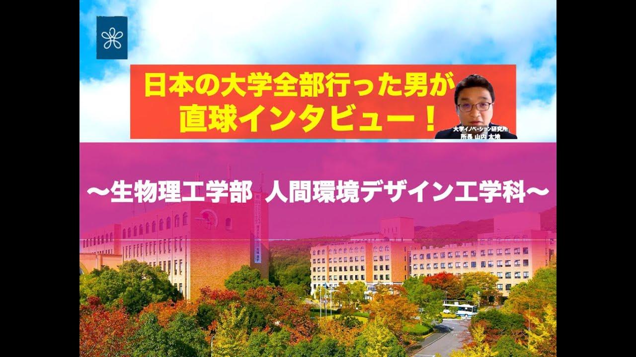大学 工学部 建築 学科 近畿