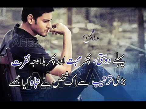 Image result for dil e umeed poetry