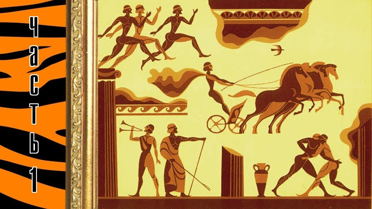 синяя мифы древней греции олимпийские игры картинки антиквариат