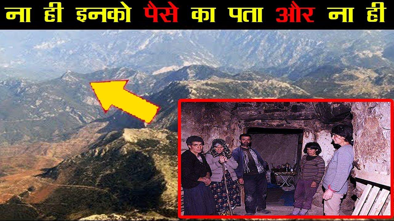 80 सालो से ये परिवार अकेला इस पहाड़ पर रहता है | पैसा क्या है इनको नहीं पता | Sad But True Story