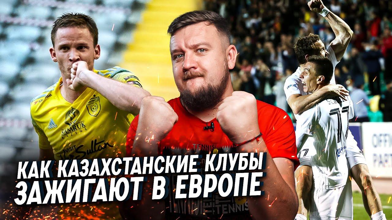Невероятный день казахстанского футбола в Европе! Как это получилось и что дальше?