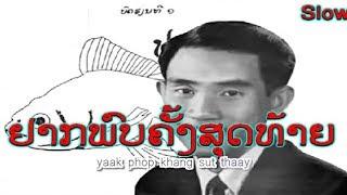 ຢາກພົບຄັ້ງສຸດທ້າຍ  :  ຄຳເຕີມ ຊານຸບານ  -  Khamteum SANOUBANE  (VO)  ເພັງລາວ ເພງລາວ เพลงลาว lao song