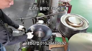 헤라시보리-대현산업