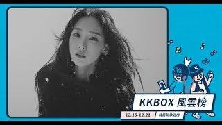 太妍魅力席捲,冬季暖心專輯橫掃5席次  KKBOX韓語新歌週榜(12/15-12/21)