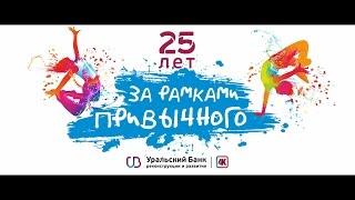 Юбилей банка 25 лет