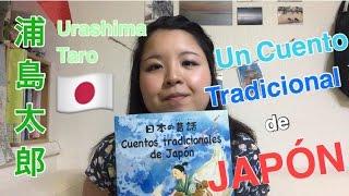 Un cuento tradicional de Japón! Urashima Taro! La Esponesa #24