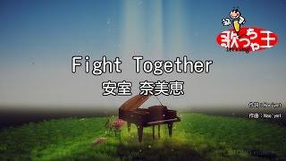 【カラオケ】Fight Together/安室 奈美恵