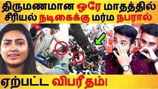 சீரியல்  நடிகைக்கு மர்ம நபரால் ஏற்பட்ட விபரீதம்! | Aranmanai kili| Myna nandhini | Husband |Fake id