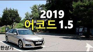 2019 혼다 어코드 1.5 터보 시승기 Feat.혼다 센싱(2019 Honda Accord 1.5 Turbo Test Drive) - 2019.05.23