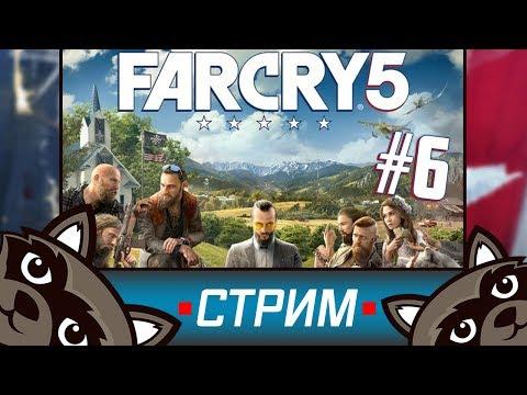 Far Cry 5 прохождение #6 ⭐ Стрим с Феном ⭐ thumbnail