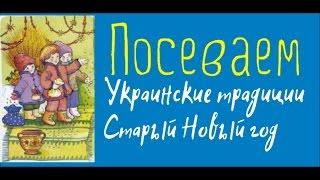 ПОСЕВАЕМ/Украинские традиции/Старый новый год