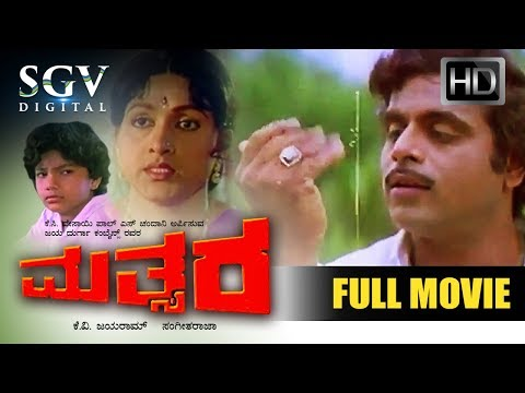 Mathsara Kannada Movie | Dr.Ambarish Kannada Old Movies | Rajani, Bharathi