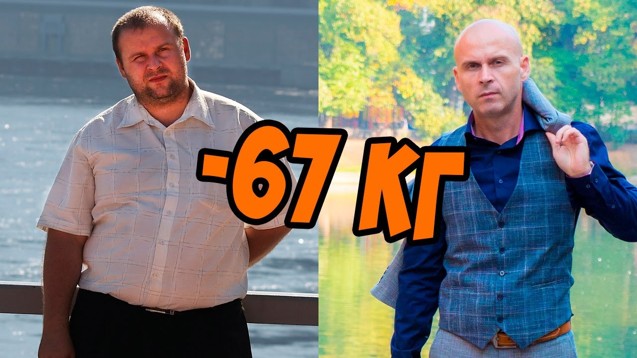 Как похудеть капитально . Похудение Романа на 67 кг