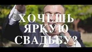 ведущий и Dj на свадьбу в Симферополе ( Крым ) 2016 год.